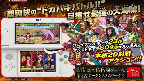One Piece  Great Pirate Colosseum Coming To 3DS       Fighting Games     One Piece  Great Pirate Colosseum Coming To 3DS       Fighting Games Online