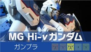 MG RX-93-ν2 Hi-νガンダム