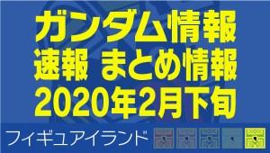 ガンダム情報 速報 まとめ情報 2020年2月下旬|フィギュアイランド