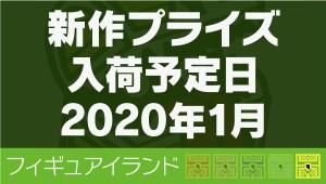 新作プライズ入荷予定表 2020年1月|発売日 入荷日 フィギュア クレーンゲーム|フィギュアイランド