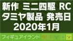 新作 タミヤ製品 発売日予定表 2020年1月|ミニ四駆 RC|フィギュアイランド