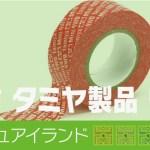 新作 タミヤ製品 情報|ミニ四駆マルチテープ (20mm幅 レッド)|発売日 発売予定 ミニ四駆 RC|フィギュアイランド