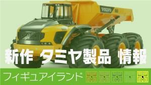新作 タミヤ製品 情報|1/24RC ボルボ A60H ダンプトラック 6×6 (G6-01シャーシ)|発売日 発売予定 ミニ四駆 RC|フィギュアイランド
