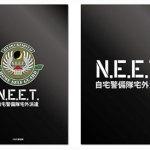 更新!【あみあみ】自宅警備隊 N.E.E.T. 宅外派遣クリアファイル