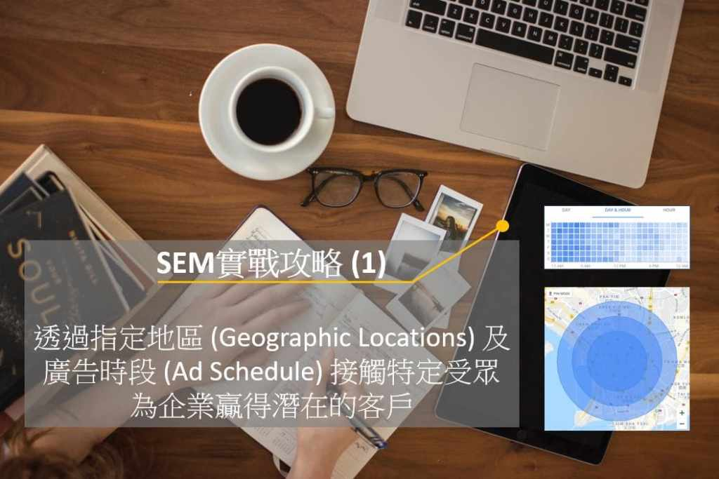 sem geographic and ad schedule