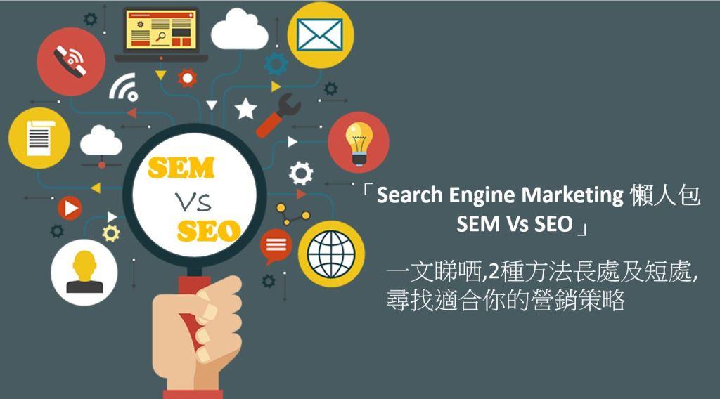 SEM vs SEO Strategy