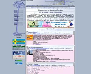 Dating Σουηδία ιστοσελίδα