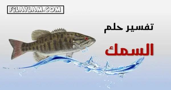 تفسير حلم السمك في المنام ورؤية اكل السمك في المنام وتنظيفه