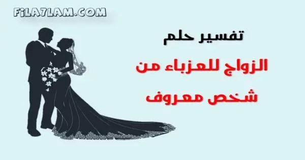 رموز تدل على الزواج من شخص معين 2019 موقع ملخص