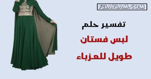 تفسير حلم لبس فستان طويل للعزباء جميع التفسيرات الشائعة في