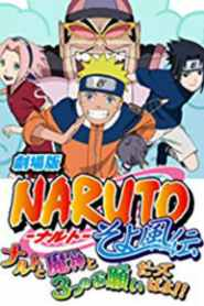 Naruto, the Genie, and the Three Wishes, Believe It!