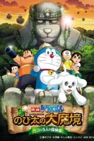 Doraemon: New Nobita's Great Demon – Peko and the Exploration Party of Five 2014