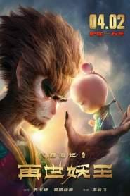 Monkey King Reborn 2021