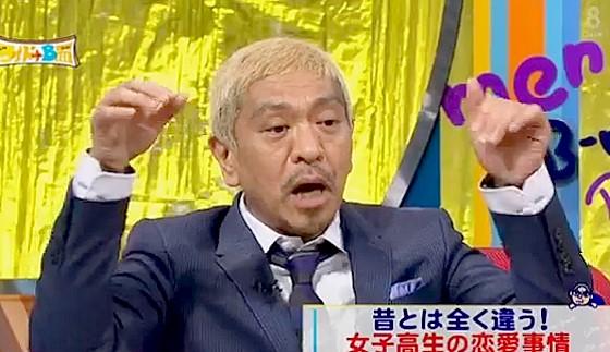 ワイドナショー画像 松本人志がミックスチャンネルでのカップル動画にいいねをすることに驚き 2016年5月1日