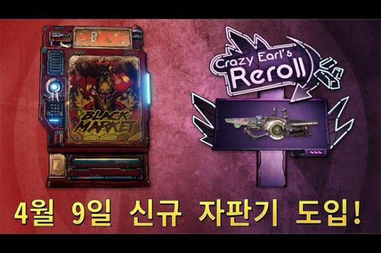 Borderlands 3, Director 's Cut New Reward 공개 및 Iridium 이벤트 진행 :: Board Nara