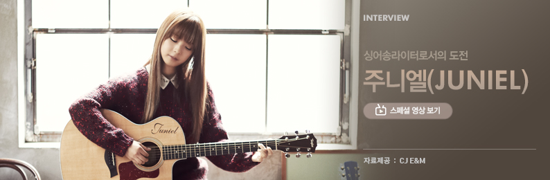 https://i2.wp.com/file.bugsm.co.kr/nbugs/artist/interview/201211Juniel/i_top.jpg