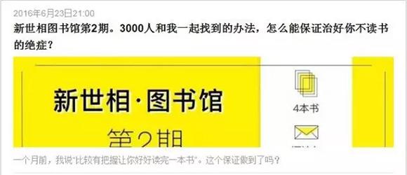 """《""""4小时逃离北上广""""的营销启示"""