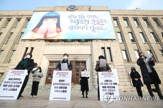 폭력 성폭력 사건에 대한 서울 시장 공동 행동