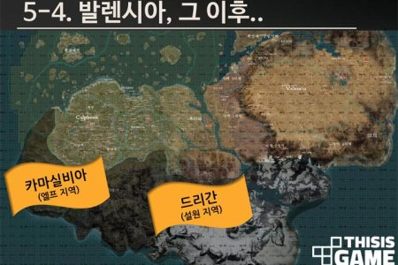 Full map of bdo hd images wallpaper for downloads easy picture bdo kamasylvia freshwater fishing guide black desert online hope this is of help and interest to the fellow fishers out there download black desert world gumiabroncs Images