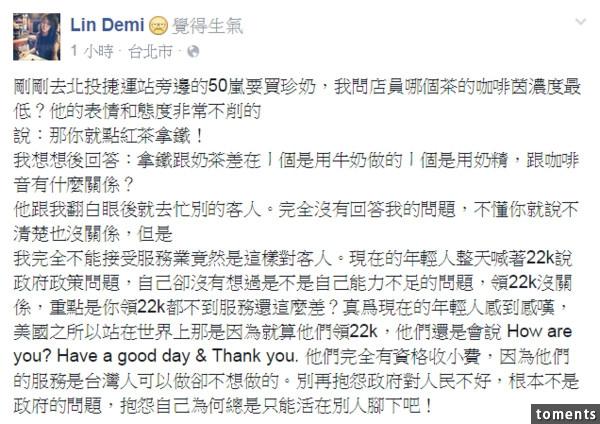 納豆女友林千又遭店員白眼,怒嗆:「領不到22K服務還那麼差」兩面網友又吵起來了...