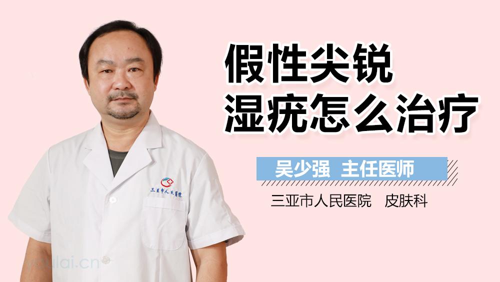 假性包莖怎么治療-有來醫生