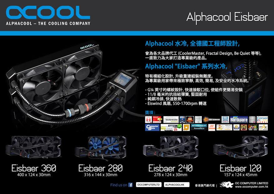 致力打造專業級水冷產品 Alphacool Eisbaer 系列水冷登場 - 電腦領域 ...