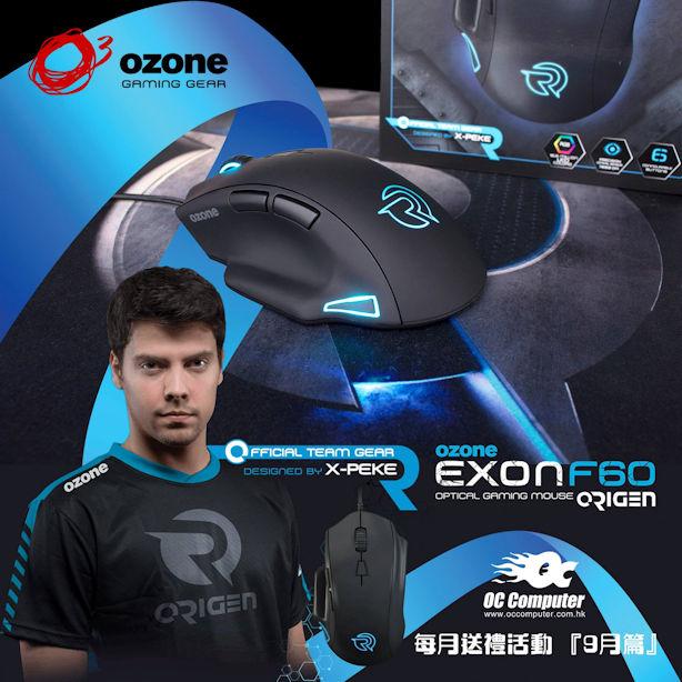 OC Computer 每月送禮活動【9月篇!】 免費送出 OZONE EXON F60 ORIGEN 電 ...