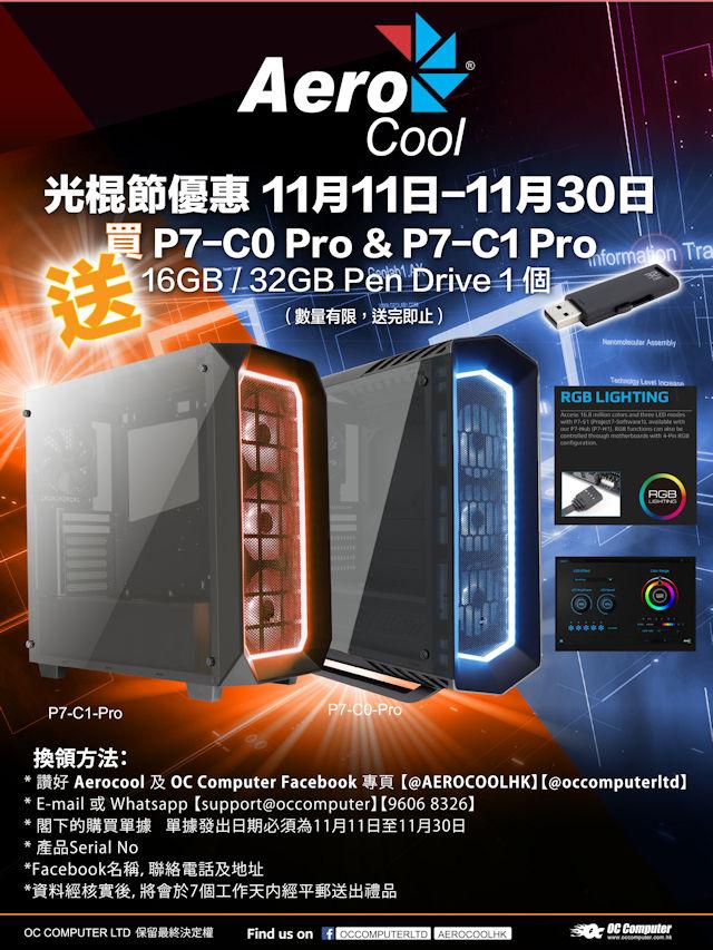 OC Computer「光棍節優惠」三重奏 買 P7-C0 Pro/P7-C1 Pro 送 16GB/32GB Pen ...