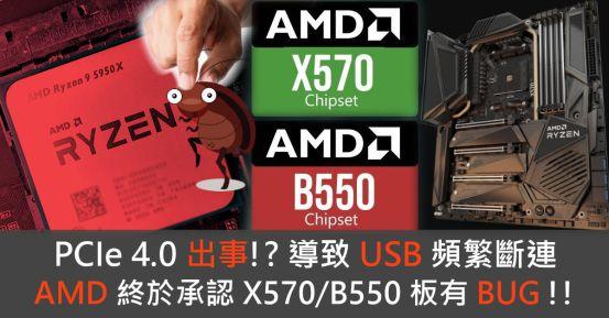 那么PCIe 4.0呢?  USB频繁断开连接。  AMD最终承认X570 / B550主板有问题!  -HKEPC硬件