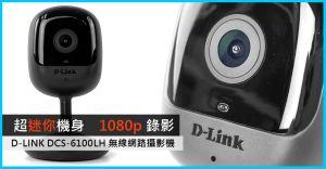1080p超迷你机身录像 D-LINK DCS-6100LH无线网络摄像机-电脑领域 HKEPC硬件