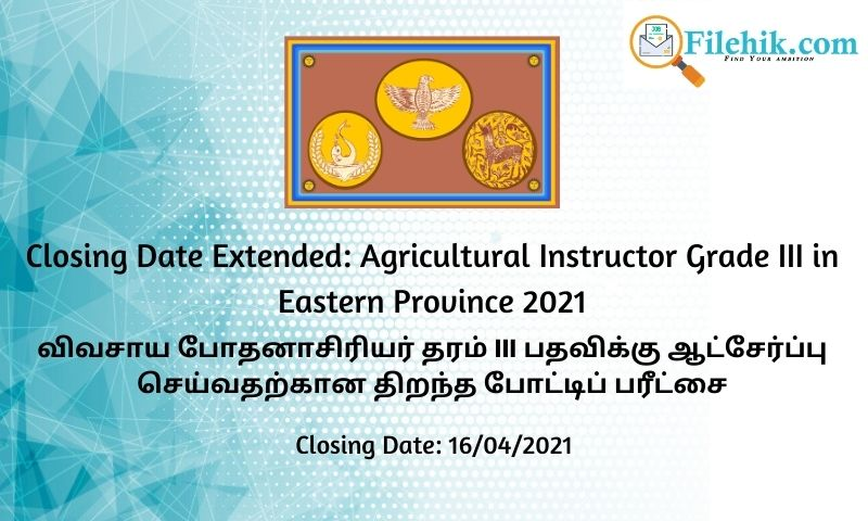 Agricultural Instructor Grade Iii Closing Date Extended In Eastern Province 2021 Opportunities
