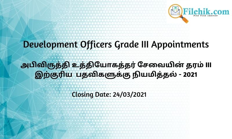 Post Of Development Officers Grade Iii Appointments 2021 Opportunities