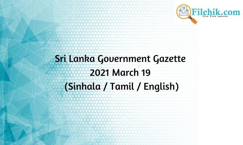 Sri Lanka Government Gazette 2021 March 19 (Sinhala / Tamil / English) Free Download