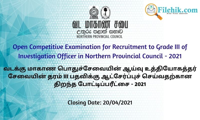 Investigation Officer (Open Competitive Examination) In Northern Provincial Council 2021 Opportunities