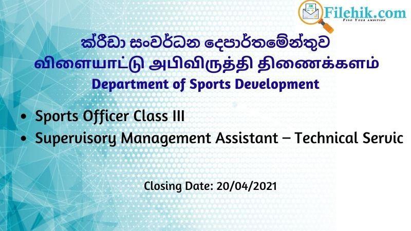 Sports Officer Class