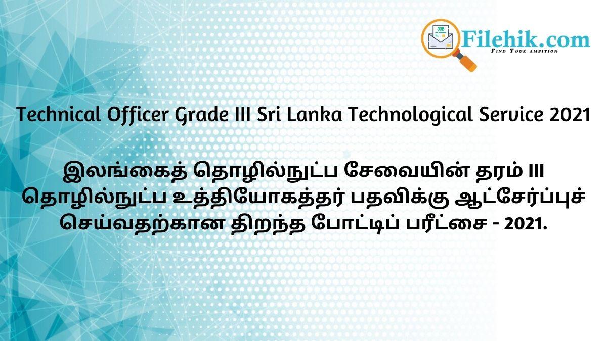 Technical Officer Grade Iii Sri Lanka Technological Service 2021 Opportunities