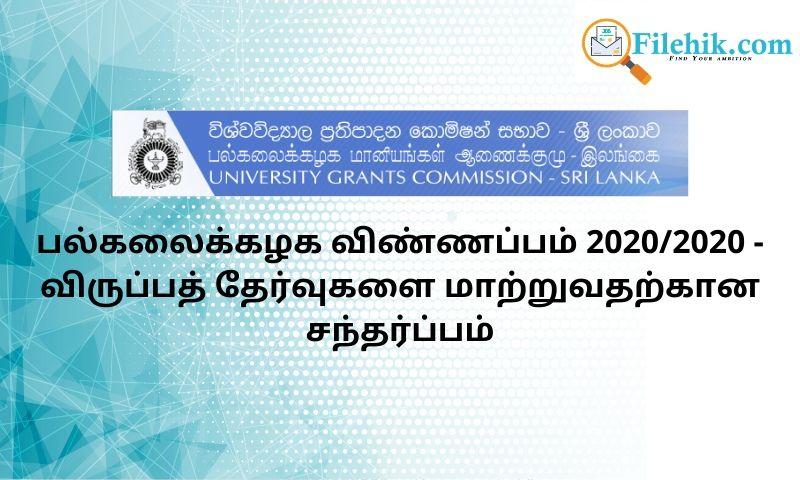 பல்கலைக்கழக விண்ணப்பம் 2020/2020 – விருப்பத் தேர்வுகளை மாற்றுவதற்கான சந்தர்ப்பம்