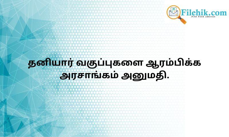 தனியார் வகுப்புகளை ஆரம்பிக்க அரசாங்கம் அனுமதி.