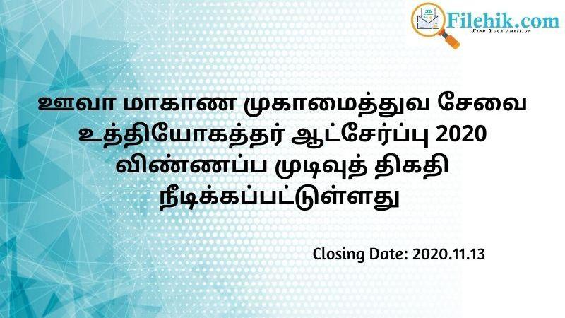 ஊவா மாகாண முகாமைத்துவ சேவை உத்தியோகத்தர் ஆட்சேர்ப்பு 2020 விண்ணப்ப முடிவுத் திகதி நீடிக்கப்பட்டுள்ளது
