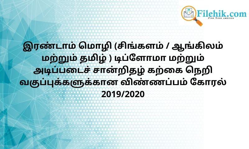 இரண்டாம் மொழி (சிங்களம் / ஆங்கிலம் மற்றும் தமிழ் ) டிப்ளோமா மற்றும் அடிப்படைச் சான்றிதழ் கற்கை நெறி வகுப்புக்களுக்கான விண்ணப்பம் கோரல் 2019/2020