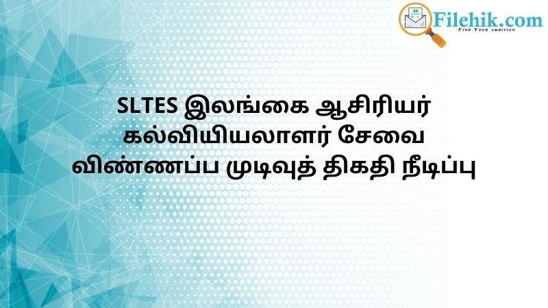 SLTES இலங்கை ஆசிரியர் கல்வியியலாளர் சேவை விண்ணப்ப முடிவுத் திகதி நீடிப்பு