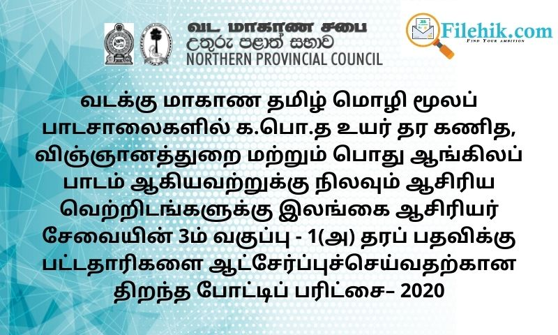 Open Competitive Examination For Recruitment To Class 3 Grade I (A) Of Sri Lanka Teachers Service From Graduates For Mathamatics, Science & General English Vacancies In Tamil Medium Schools Of Northern Province