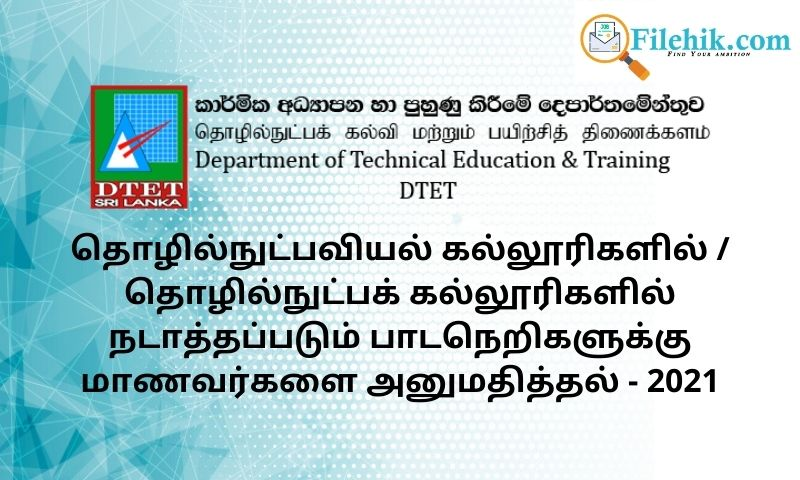 Admission Of Students To Courses Conducted At Colleges Of Technology / Technical Colleges – 2021