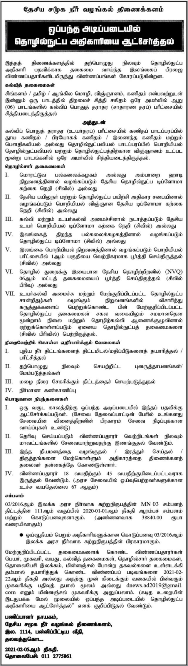 Technical Officers On Contract Basis - Department Of National Community Water Supply