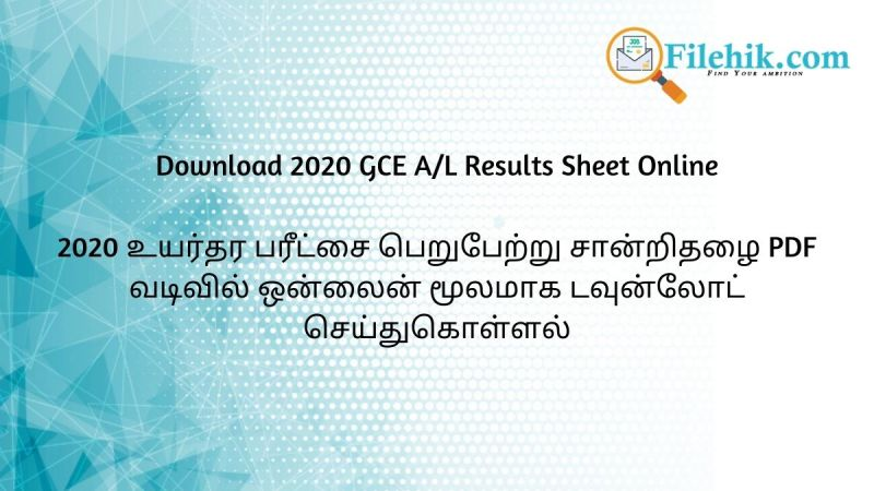 GCE A/L Results Sheet