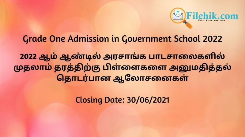 Grade One Admission in Government