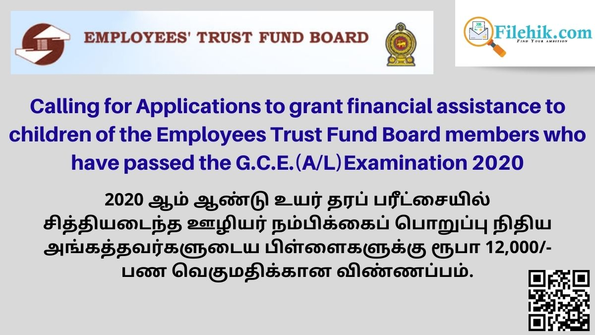 Application For A Financial Grant Of Rs.12,000/- To The Children Of Employees Trust Fund Board Members Who Have Passed The Gce [A/L] Examination – 2020