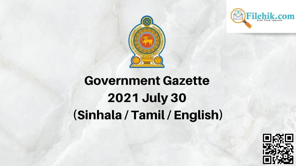 Government Gazette 2021 July 30 (Sinhala / Tamil / English) Free Download