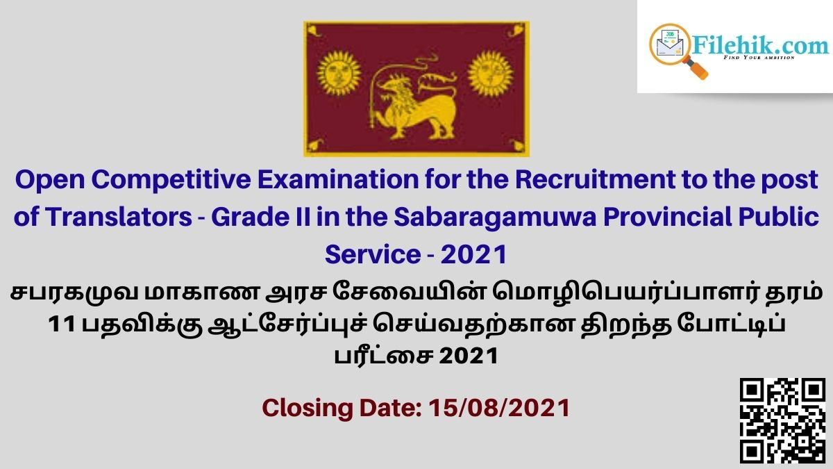 Sabaragamuwa Provincial Public Service Commission Career Opportunities 2021
