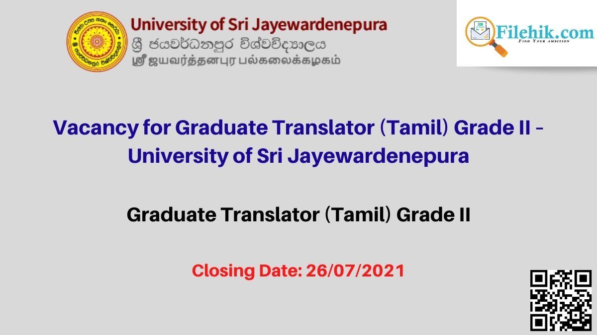 University Of Sri Jayewardenepura Career Opportunities 2021